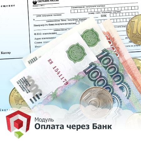 Модуль оплаты через Банк (печать квитанции ПД-4)