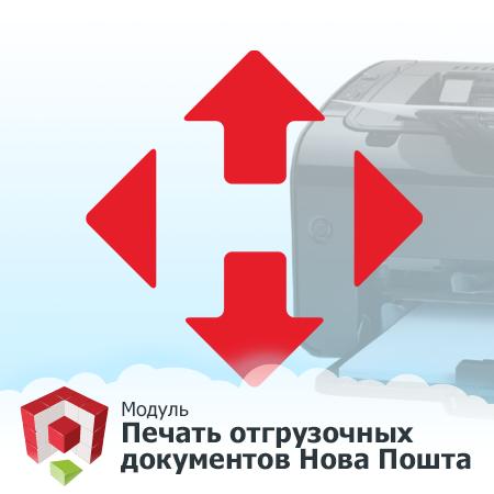 Печать ТТН Новая Почта