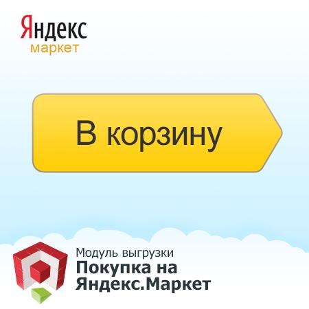 Модуль Покупка на Маркете (CPA)