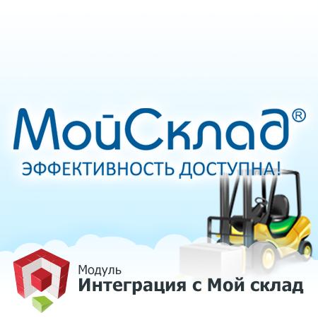 Модуль Интеграция с МойСклад для Magento