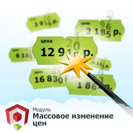 Массовое изменение цен номенклатуры для Magento