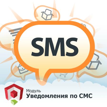 Модуль уведомлений по СМС и Jabber для Magento