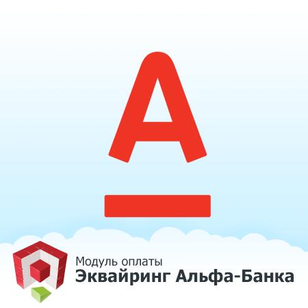 Модуль Альфабанк для Magento