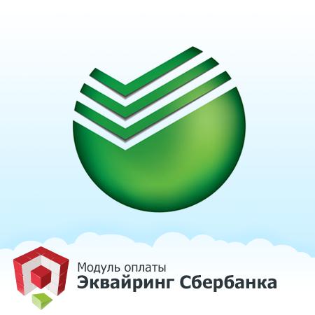 Платежный модуль Эквайринг Сбербанка для Magento