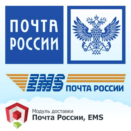 Модуль расчета стоимости доставки Почта России и EMS Почта России для Magento