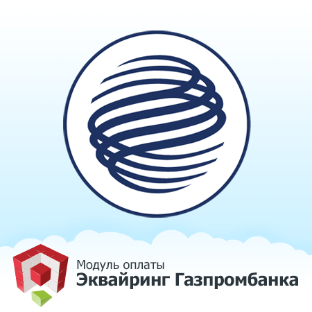 Модуль Эквайринг Газпромбанк