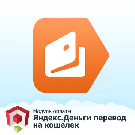 Платежный модуль Яндекс.Деньги для Magento