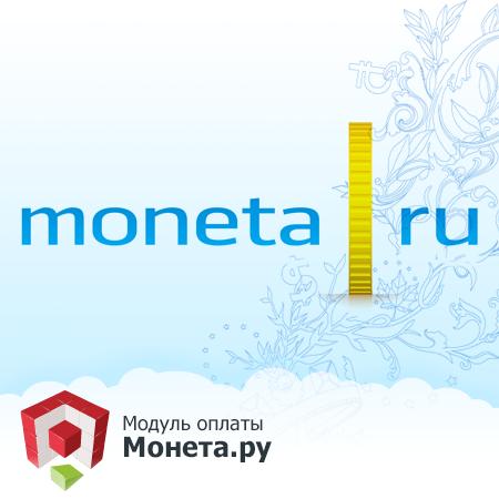 Платежный модуль Монета.Ру (Payanyway) для Magento