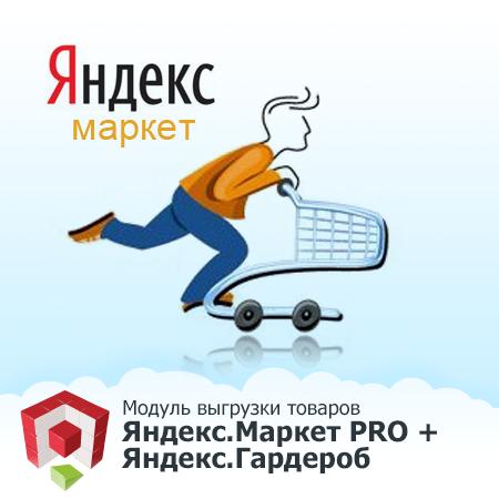Модуль выгрузки на Яндекс.Маркет (формирование YML) файла