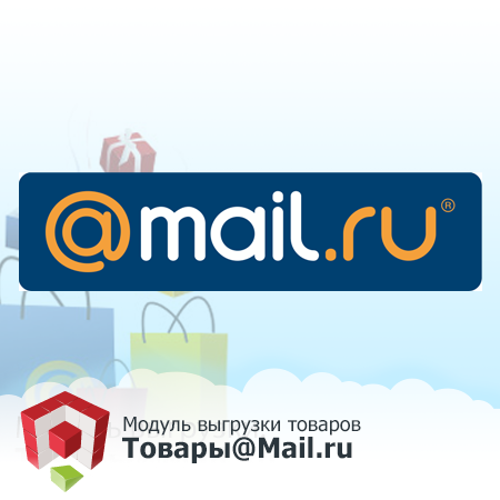 Модуль выгрузки на Товары@mail.ru (формирование XML) файла