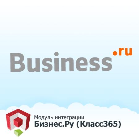 Модуль Интеграция с Бизнес.Ру (Класс365) для Magento