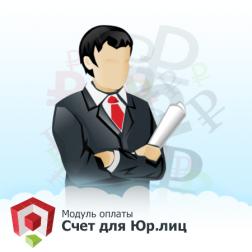 Модуль счет для Юр. лиц для Magento