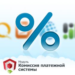 Модуль Комиссия платежной системы для Magento