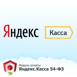 Платежный модуль Яндекс.Касса (Yandex Money) для Magento