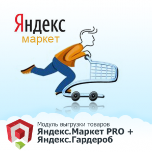 Модуль выгрузки товаров на Яндекс.Маркет