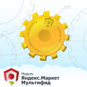 Модуль выгрузки товаров на Яндекс.Маркет - Мультифид