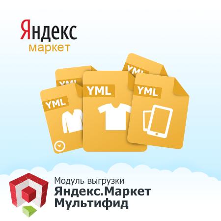 M2:Модуль выгрузки товаров на Яндекс.Маркет - Мультифид