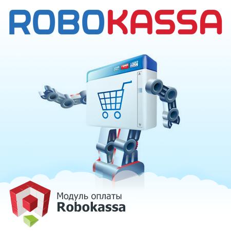 Модуль Robokassa (Робокасса) для Magento