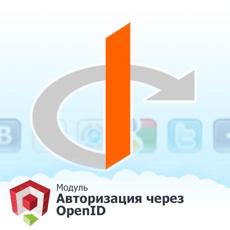 Модуль OpenId для Magento (авторизация через соц. сети Вконтакте, Facebook, Twitter, Mail.ru, Google, Яндекс)