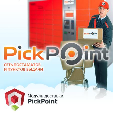 Модуль доставки PickPoint (Постаматы) для Magento