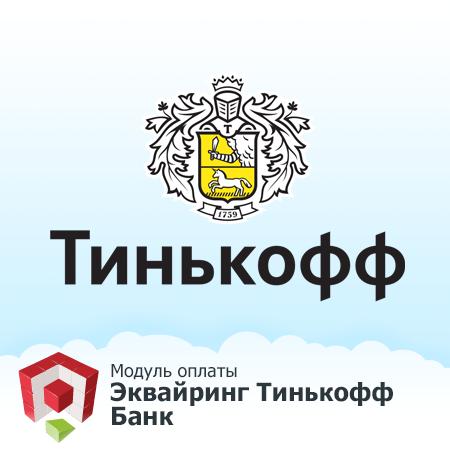 Модуль Банк Тинькофф для Magento