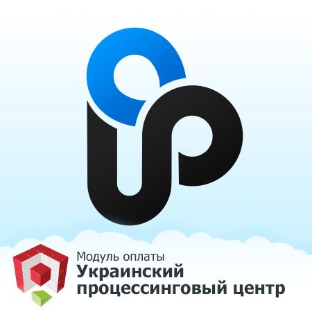 Платежный модуль Украинский процессинговый центр (UPC.ua)