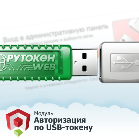 Авторизация по USB-токену