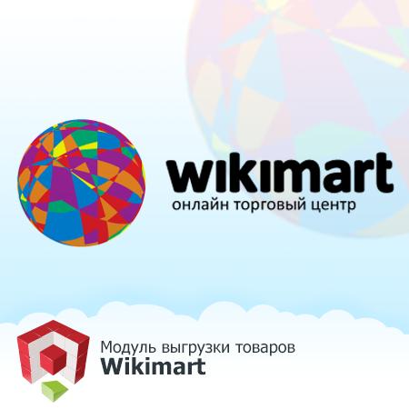 Модуль выгрузки на Wikimart (формирование YML файла) для Magento