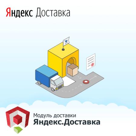 Яндекс.Доставка для Magento